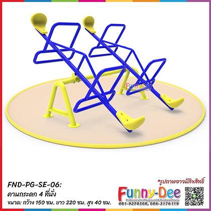 FND-PG-SE-06 : คานกระดก 4 ที่นั่ง
