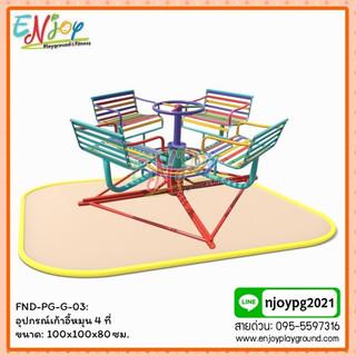 FND-PG-G-03: อุปกรณ์เก้าอี้หมุน 4 ที่