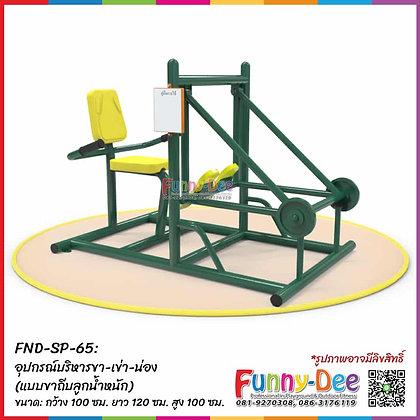 FND-SP-65 : อุปกรณ์บริหารขา-เข่า-น่อง (แบบขาถีบลูกน้ำหนัก)