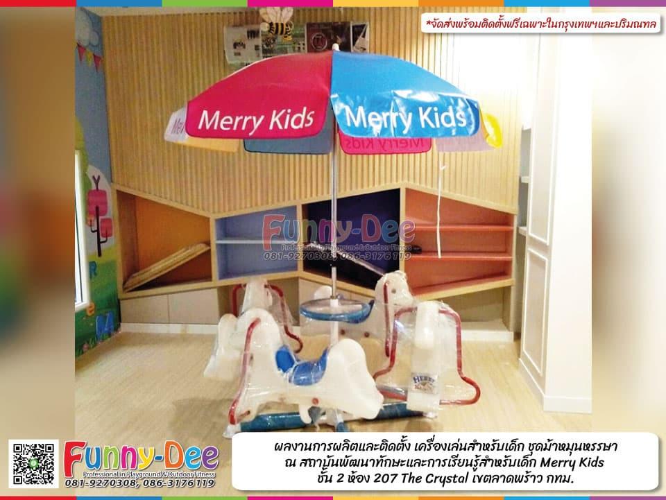 ผลงานการผลิตและติดตั้งเครื่อง เล่นสำหรับเด็ก ชุดม้าหมุนหรรษา  สถาบันพัฒนาทักษะฯ Merry Kids