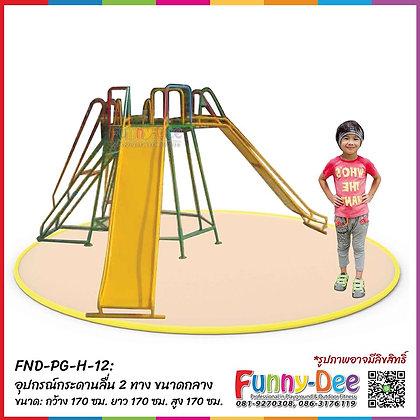 FND-PG-H-12 : อุปกรณ์กระดานลื่น 2 ทาง ขนาดกลาง