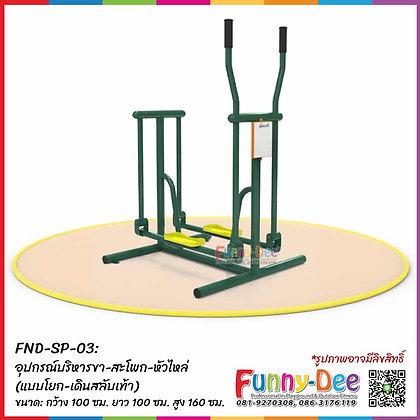 FND-SP-03 : อุปกรณ์บริหารขา-สะโพก-หัวไหล่  (แบบโยก-เดินสลับเท้า)