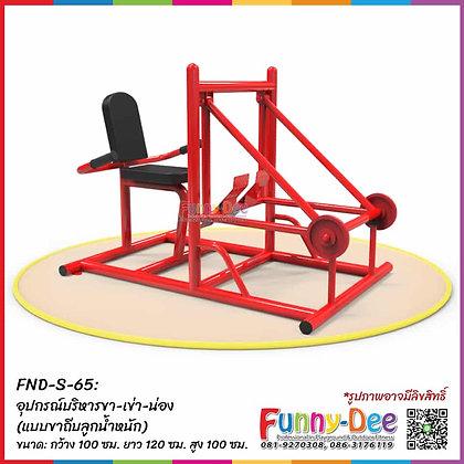 FND-S-65 : อุปกรณ์บริหารขา-เข่า-น่อง (แบบขาถีบลูกน้ำหนัก)