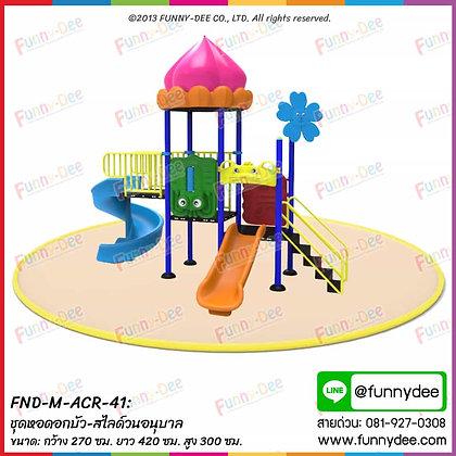 FND-M-ACR-41 : ชุดหอดอกบัว-สไลด์วนอนุบาล