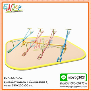 FND-PG-D-06: อุปกรณ์ คานกระดก 8 ที่นั่ง (มือจับตัว T)