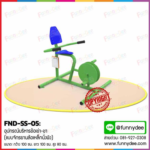 FND-SS-05 : อุปกรณ์บริหารข้อเข่า-ขา (แบบจักรยานล้อเหล็กนั่งพิง)