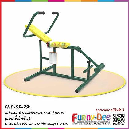 FND-SP-29 : อุปกรณ์บริหารหน้าท้อง-ออกกำลังขา (แบบนั่งซิทอัพ)