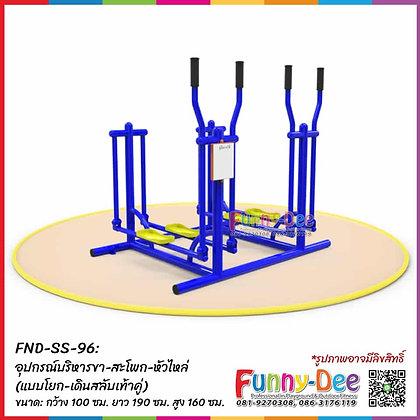 FND-SS-96 : อุปกรณ์บริหารขา-สะโพก-หัวไหล่  (แบบโยก-เดินสลับเท้าคู่)