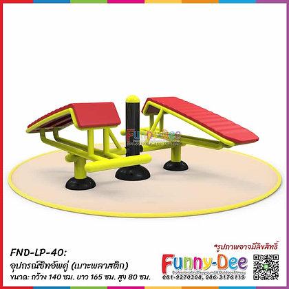 FND-LP-40 : อุปกรณ์ซิทอัพคู่ (เบาะพลาสติก)