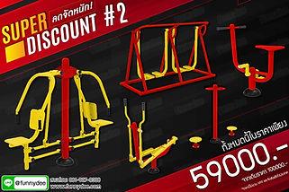 เครื่องออกกำลังกายกลางแจ้ง ลดจัดหนัก คุ้มๆ SET02 BY Funnydee
