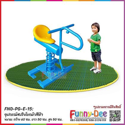 FND-PG-E-15 : อุปกรณ์สปริงโยกม้าสีฟ้า