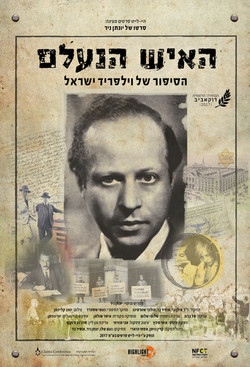 האיש הנעלם - הסיפור של וילפריד ישראל