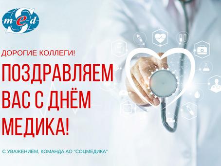 С Днём медика!