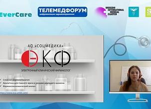 """Выступление руководителя программы ЭКФ на форуме """"Новая аптечная реальность"""""""