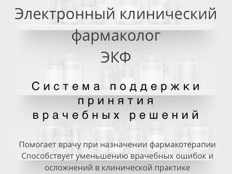 Система поддержки принятия врачебных решений: помощник врача при назначении фармакотерапии