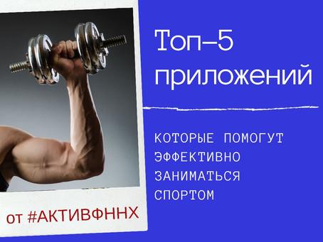 Топ-5 приложений, для эффективных занятий спортом