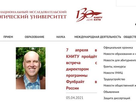 7 апреля в КНИТУ пройдет встреча с директором программы Фулбрайта в России Джоэлом Эриксоном