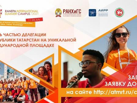 ❗️Студенту ФННХ - про форум «Летний кампус Президентской Академии»❗️