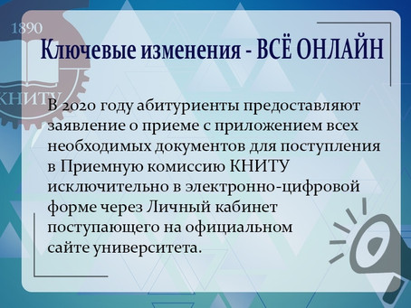 Приемная комиссия 2020