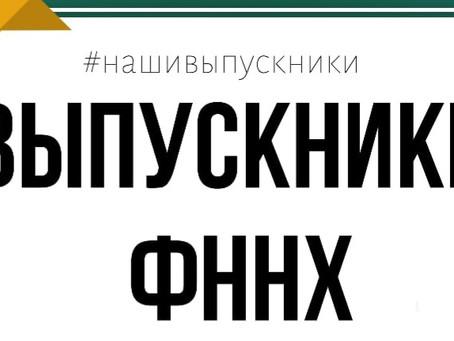 Выпускники ФННХ