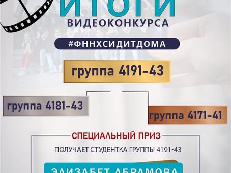 Итоги конкурса #ФННХсидитдома