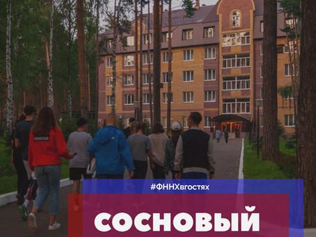 """Активисты ФННХ в санатории """"Сосновый бор"""""""