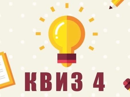 """Итоги """"КВИЗ 4"""""""