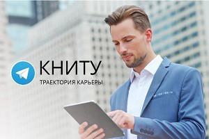 Для студентов КНИТУ начал работу карьерный телеграм-канал