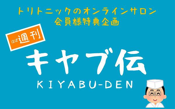 kiyabuden.jpg