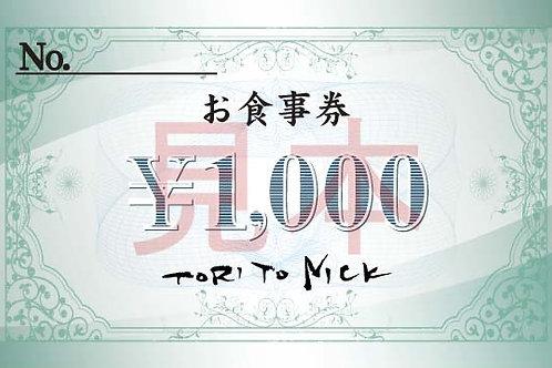 お食事券 1000円