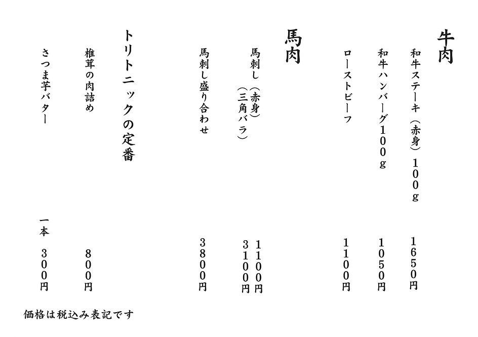 メニュー_2.jpg