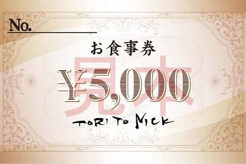 お食事券 5000円