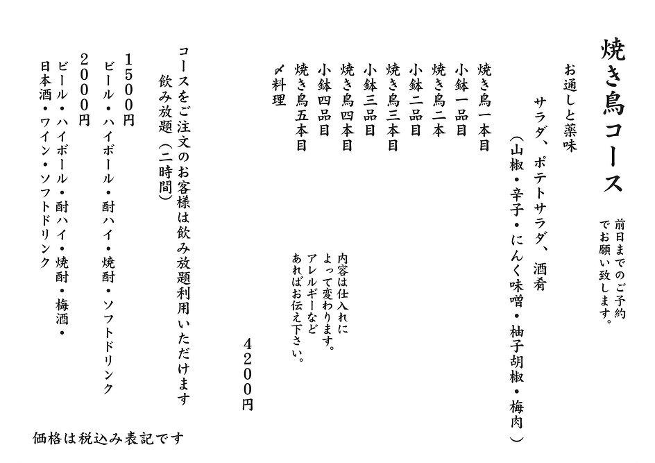 メニュー_3.jpg