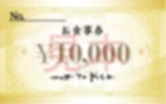 食事券見本10000.jpg