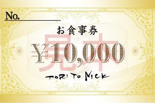お食事券 10000円