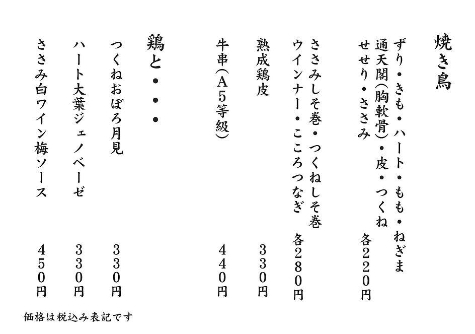メニュー_1.jpg