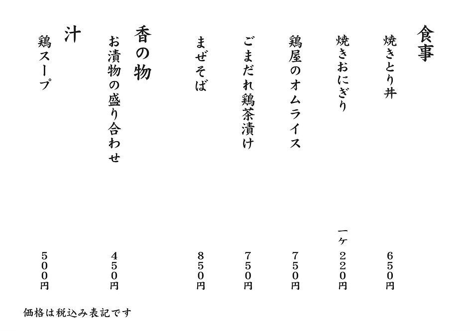 メニュー_4.jpg