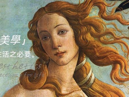 「美學」,生活之必要。