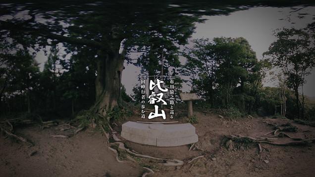 市川猿之助と巡る 比叡山 回峰行者の歩む道