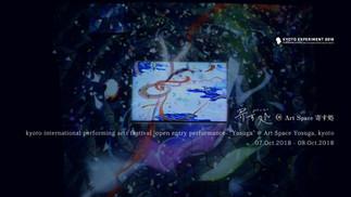 「寄す処」at Art Space yosuga