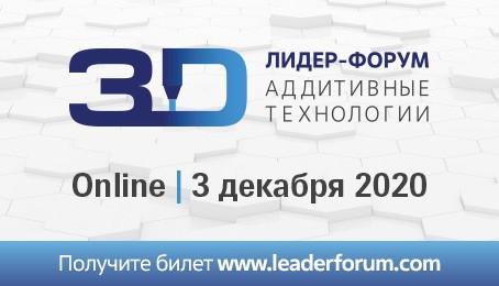 Лидер-форум. Аддитивные технологии старт 3 декабря