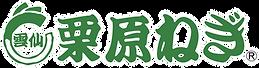 雲仙栗原ねぎロゴ_ヨコ.png