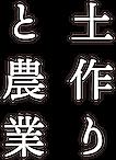 土づくりと農業(文字).png