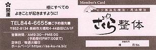 ポイントカード_オモテ.jpg
