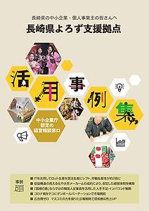 長崎県よろず支援拠点_活用事例集.jpg