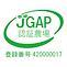 JGAP認証.png