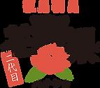 花野果ロゴ