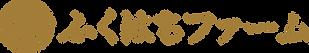 ふくはちファームロゴ