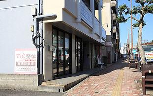 駐車場入口  長崎 整体