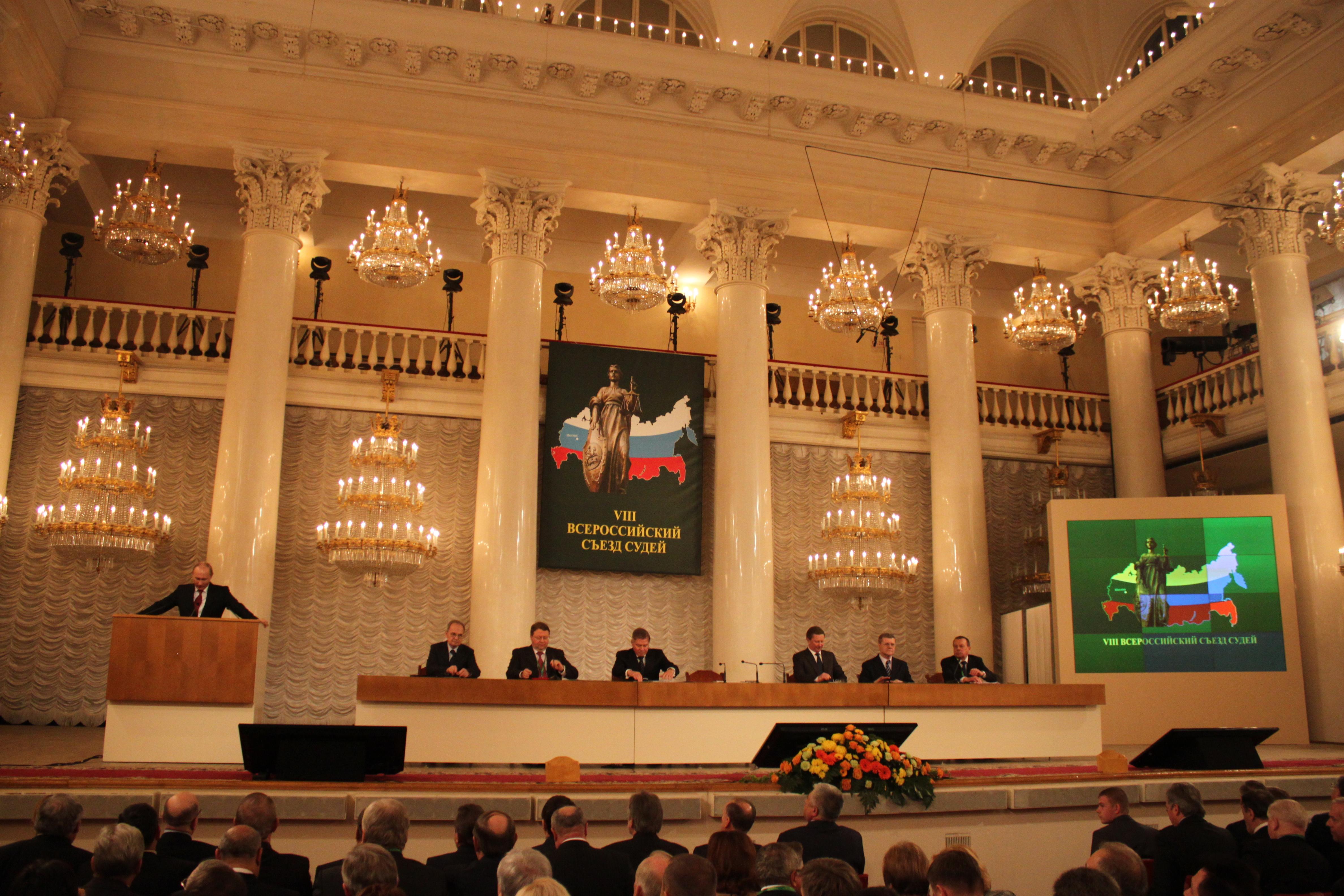 VIII Всероссийский съезд судей